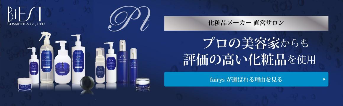 化粧品メーカー 直営サロン プロの美容家からも 評価の高い化粧品を使用 fairysが選ばれる理由を見る